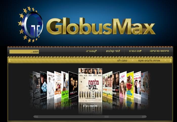 רשת בתי קולנוע גלובוס מקס וגלובוס