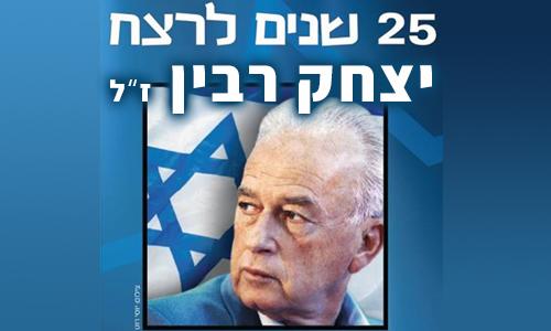 izhak rabin0